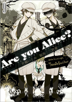 Are you Alice?: 9-電子書籍