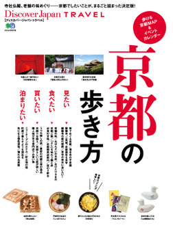 Discover Japan TRAVEL 2014年2月号「京都の歩き方」-電子書籍
