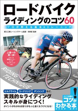 ロードバイク ライディングのコツ60 プロが教える基本&トレーニング -電子書籍