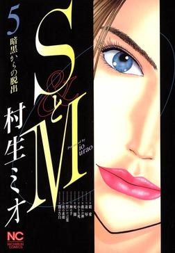 SとM 5-電子書籍