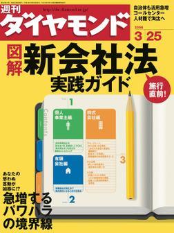 週刊ダイヤモンド 06年3月25日号-電子書籍