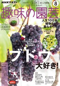 NHK 趣味の園芸 2020年8月号