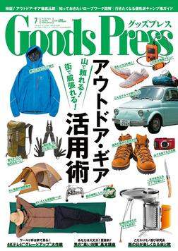GoodsPress2014年7月号-電子書籍