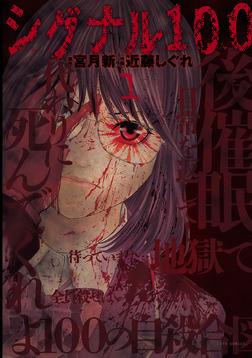 シグナル100 1巻-電子書籍