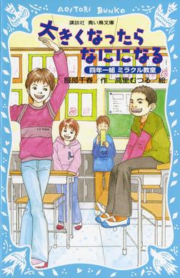 大きくなったらなにになる 四年一組ミラクル教室-電子書籍