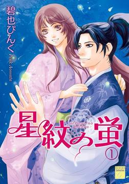 星紋の蛍(1)-電子書籍