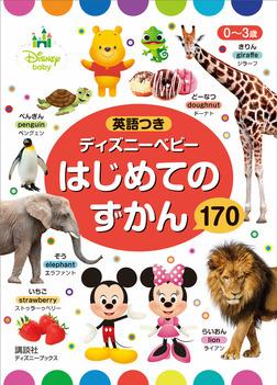 0~3歳 英語つき ディズニーベビー はじめての ずかん 170 (ディズニーブックス)-電子書籍