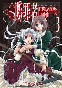 断罪者 - Tetragrammaton Labyrinth - 3巻-電子書籍