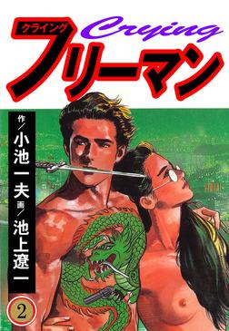 クライングフリーマン(2)-電子書籍