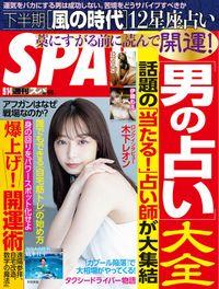 週刊SPA!(スパ) 2021年 9/14 号 [雑誌]