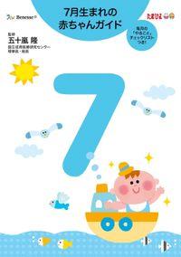 7月生まれの赤ちゃんガイド