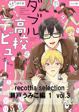 recottia selection 瀬戸うみこ編1 vol.3-電子書籍