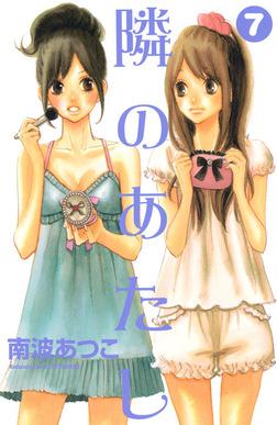 隣のあたし(7)-電子書籍