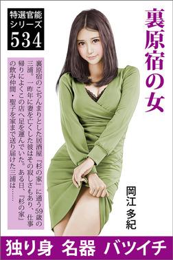 裏原宿の女-電子書籍