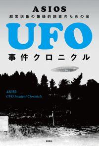 UFO事件クロニクル(彩図社)