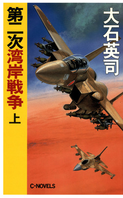 第二次湾岸戦争 上-電子書籍