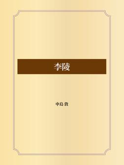 李陵-電子書籍