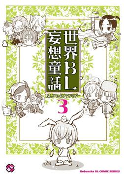 世界BL妄想童話 3-電子書籍