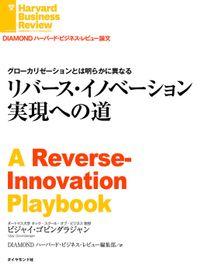 リバース・イノベーション実現への道
