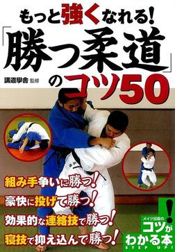 もっと強くなれる!「勝つ柔道」のコツ50-電子書籍
