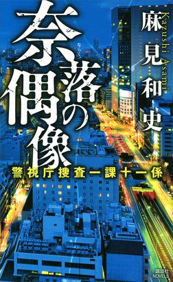 奈落の偶像 警視庁捜査一課十一係-電子書籍