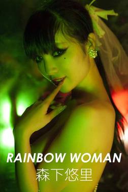 森下悠里 RAINBOW WOMAN【image.tvデジタル写真集】-電子書籍