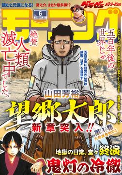 【MANGA NEWs】Lãnh Quỷ Hozuki chính thức kết thúc hành trình 9 năm tại Hồi 271!!