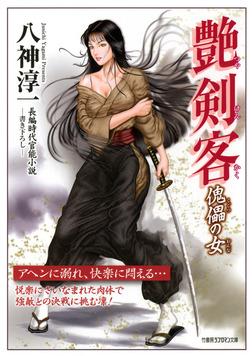 艶剣客 傀儡の女-電子書籍
