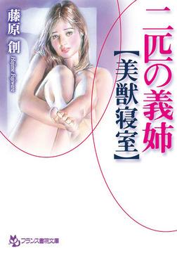 二匹の義姉【美獣寝室】-電子書籍