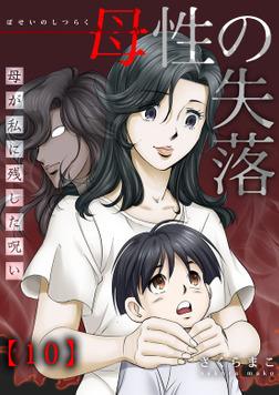 母性の失落~母が私に残した呪い(10)-電子書籍