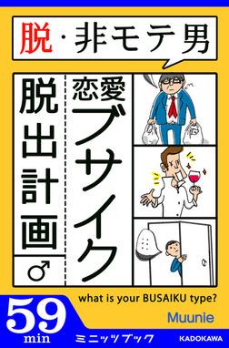 脱・非モテ男! 恋愛ブサイク脱出計画-電子書籍