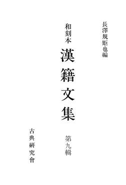 和刻本漢籍文集9-電子書籍