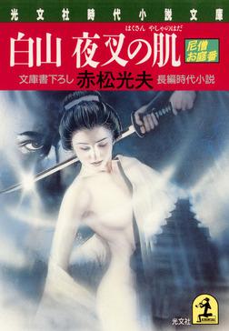 白山 夜叉の肌-電子書籍