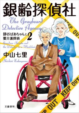 銀齢探偵社 静おばあちゃんと要介護探偵2-電子書籍
