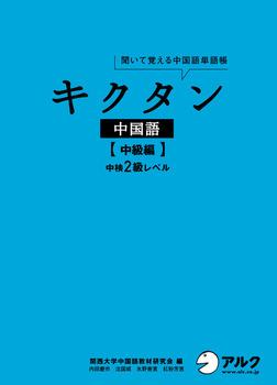 [音声DL付]キクタン中国語【中級編】中検2級レベル-電子書籍