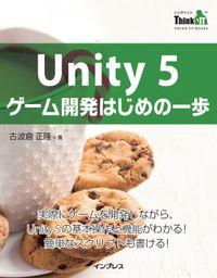 Unity 5 ゲーム開発はじめの一歩