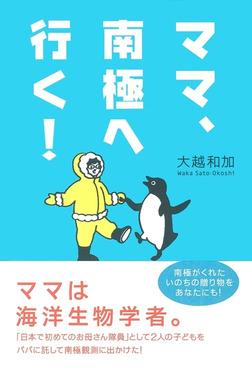 ママ、南極へ行く!-電子書籍