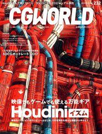 CGWORLD 2017年12月号 vol.232