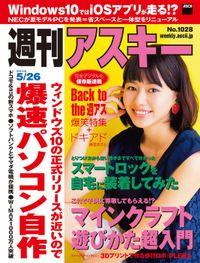 週刊アスキー 2015年 5/26号【電子特別版】