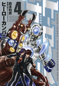 ヒーローカンパニー(4)-電子書籍