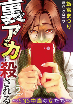 裏アカに殺される~SNS中毒の女たち~(分冊版)【第2話】-電子書籍