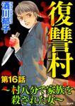 復讐村~村八分で家族を殺された女~(分冊版) 【第16話】
