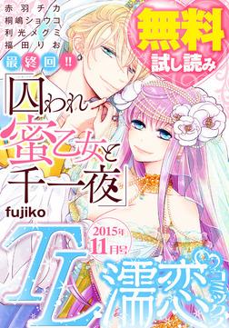 TL濡恋コミックス 無料試し読みパック 2015年11月号(Vol.23)-電子書籍