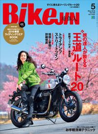 BikeJIN/培倶人 2016年5月号 Vol.159