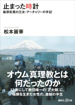 止まった時計 麻原彰晃の三女・アーチャリーの手記-電子書籍