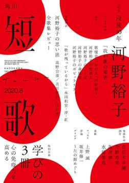 短歌 2020年8月号-電子書籍