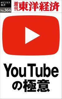 YouTubeの極意―週刊東洋経済eビジネス新書No.364