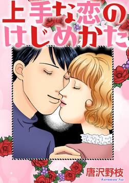 上手な恋のはじめかた-電子書籍