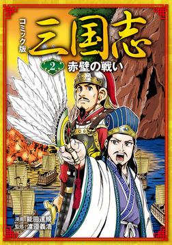 コミック版 三国志 赤壁の戦い-電子書籍