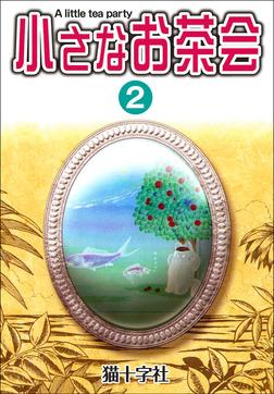 小さなお茶会 2巻-電子書籍